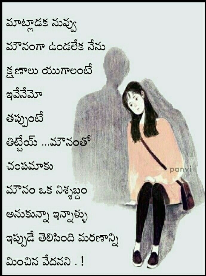Pin By Surya On Love Telugu Inspirational Quotes Love Meaning Quotes Marriage Quotes