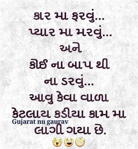 gujarati best whatsapp image