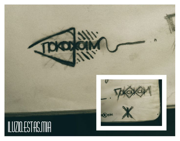Logo sketches no.1.. By the way it says покажам which means I show (something) in Macedonian. For some reason I like this word a lot! Also this time I signed it in Esperanto.. #drawing #sketch #sketchbook #pencil #pencildrawing #art #artwork #artsy #creative #logo #design #pattern #macedonian #cyrillic #idea #blackandwhite #bnw #esperanto #illusionismine #iluzioestasmia