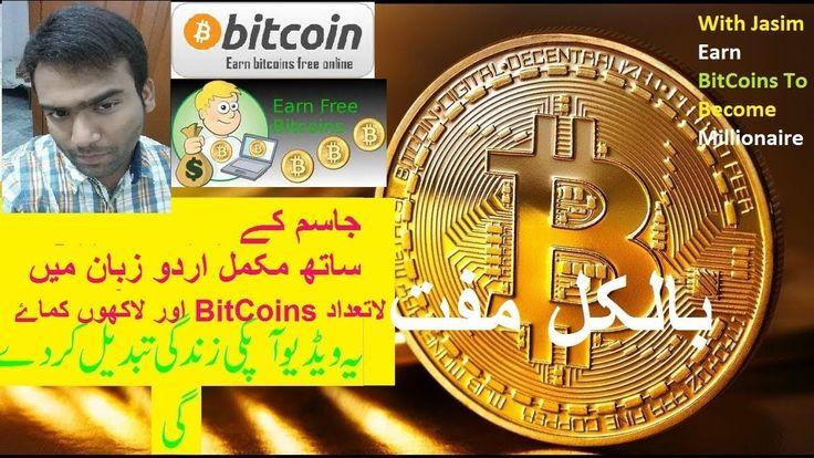 Earn Free Bitcoins to Make Lot of Money Bitcoin mining