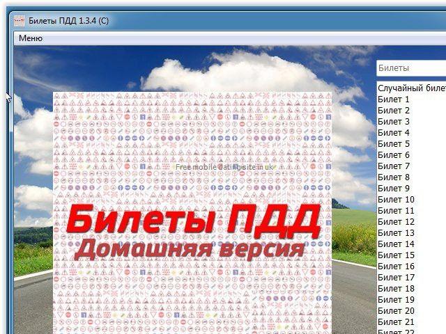 Томск чат знакомства new topic icon victory