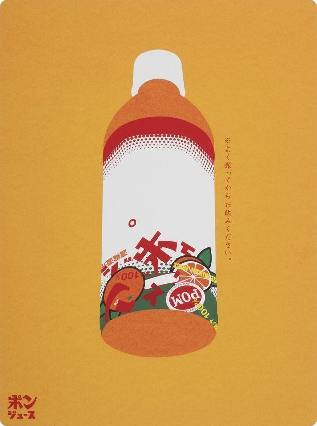 """""""Shake well, please drink"""" Is written / POM Juice"""