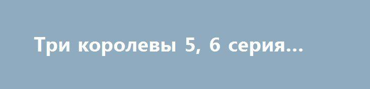 Три королевы 5, 6 серия (2016) http://kinofak.net/publ/melodrama/tri_korolevy_3_4_serija_2016_hd_4/8-1-0-4806  По мнению эксперта, предсмертная записка Погодина является подделкой, об этом становится известно Кате и Виктору. Еще эксперт рассказал, что следователь Литвинов, понимая, что его близким грозит опасность, хочет продать дом и покинуть город. Виктор желает с ним встретиться. Агеев велит племяннику постоянно следить за Виктором. Сергей сказал, чтобы Элла дала сыну денег, чтобы он…
