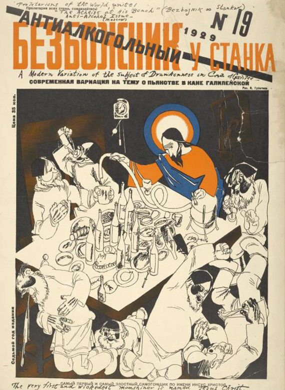 """Bezbozhnik (Russian: Безбожник; """"Atheist"""" or """"The Godless"""") was a monthly anti-religious and atheistic satirical magazine. The League of Militant Atheists, was an atheistic and anti-religious organization of workers and intelligentsia that developed in Soviet Russia under the influence of the ideological and cultural views and policies of the Soviet Communist Party from 1925 to 1947."""