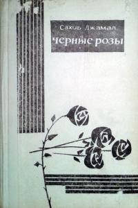 Черные розы | Буккроссинг Беларусь