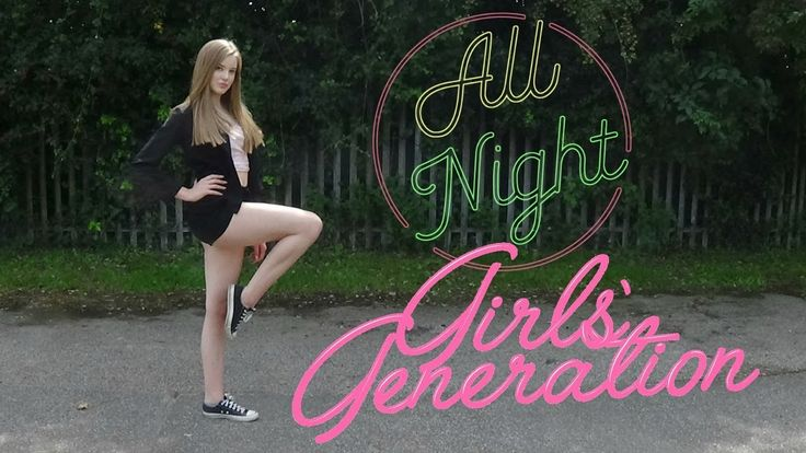 Girls' Generation (소녀시대)_All Night Dance Cover | Lexie Marie