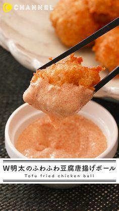 お豆腐とマヨでふわふわ!冷めても美味しい唐揚げボールです♡
