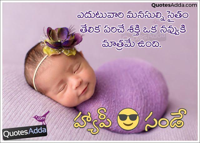 Telugu Smiling  Happy Sunday Quotes and Images | Quotes Adda.com | Telugu Quotes | Tamil Quotes | Hindi Quotes | English