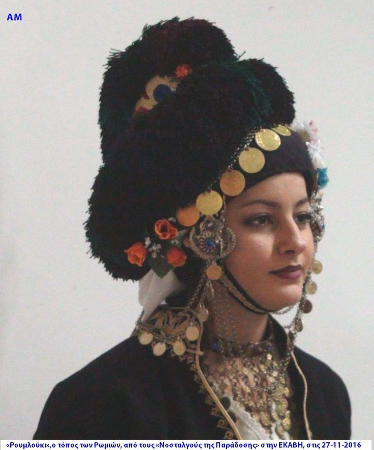 Macedonian costume - Helmet style headdress.  The privilege given by Alexander the Great to the women of Macedonia for their bravery.  Historical Macedonia, Greece