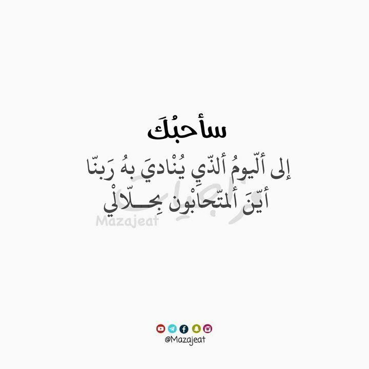 كبرياء انثى Funny Arabic Quotes Love Quotes For Him Love Words
