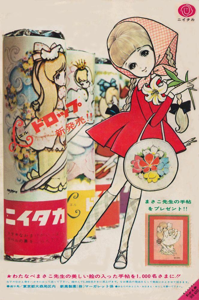 ニイタカ・エル・ドロップ / 1967