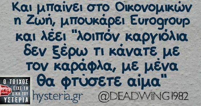 10 ξεκαρδιστικά posts για τη Ζωή Κωνσταντοπούλου: «Μη φοβάσαι τον θάνατο, τη Ζωή να φοβάσαι!» - Dream 90,6 FM - Τα Καλύτερα Τραγούδια στο Ραδιόφωνο