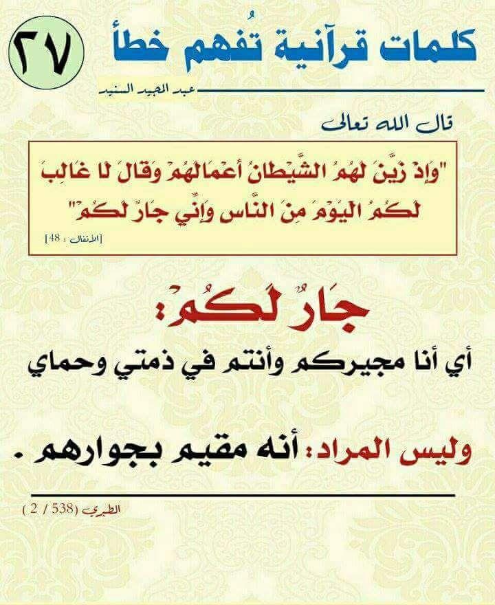 متجدد سلسلة بطاقات كلمـات قرآنيـة قد تفهم خطأ منتديات التصفية و التربية السلفية Quran Quotes Islamic Inspirational Quotes Islamic Phrases