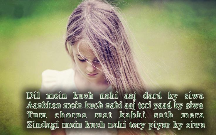 Sad Love Quotes In Hindi With English Translation – Daily