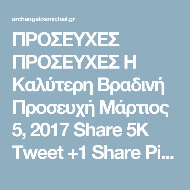 ΠΡΟΣΕΥΧΕΣ ΠΡΟΣΕΥΧΕΣ Η Καλύτερη Βραδινή Προσευχή Μάρτιος 5, 2017  Share 5K Tweet +1 Share Pin 52 Stumble SHARES 6K      Πολλοί από εμάς ψάχνουμε για μια προσευχή η οποία θα μας προστατεύει και θα μας γαληνεύει το βράδυ.  Στις μέρες μας μάλιστα πάρα πολύς κόσμος ταλαιπωρείτε από κρίσεις άγχους, οι οποίες χτυπάνε κατά κανόνα τις βραδυνές ώρες.  Από προσωπική μου εμπειρία, αλλά και από μαρτυρίες φίλων μου, τελικά είδα πως η προκαθορισμένη από την εκκλησία μας βραδινή προσευχή, δηλαδή το…
