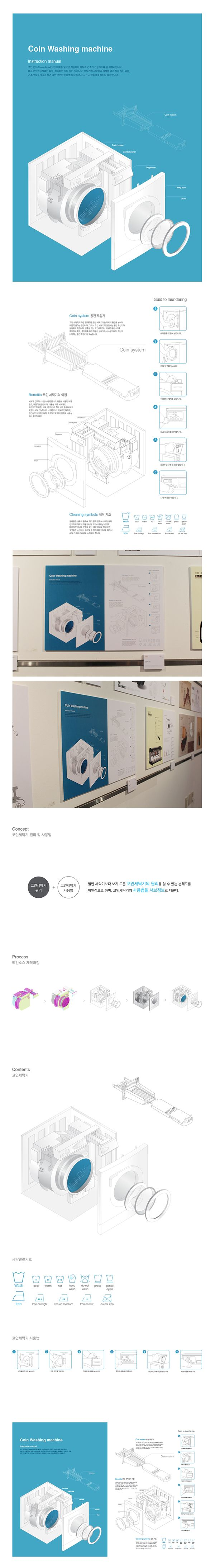 류혜수│ Information Design 2014│ Dept. of Digital Media Design │#hicoda…
