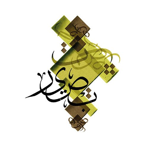 DesertRose,;;لوحة للفنان جاسم محمد من تشكيلة أنيس القلوب من نقش جاليري A calligraphy work by artist Jasim Mohammed from Naqsh Gallery art collections www.naqshgallery.com,;,