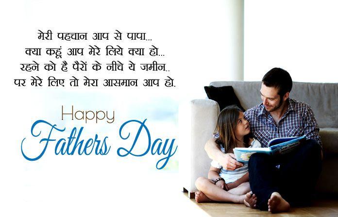 Fathers Day Msg Papa Shayari From Daughter In Hindi Baap Beti