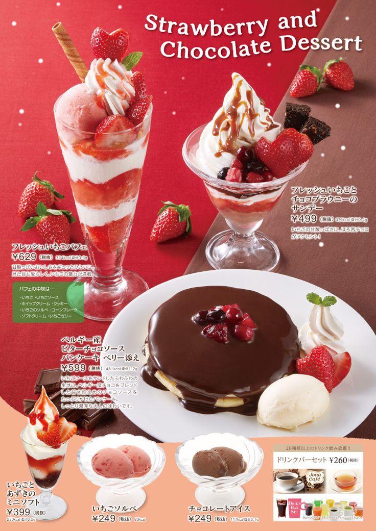 ストロベリー&チョコレートデザート