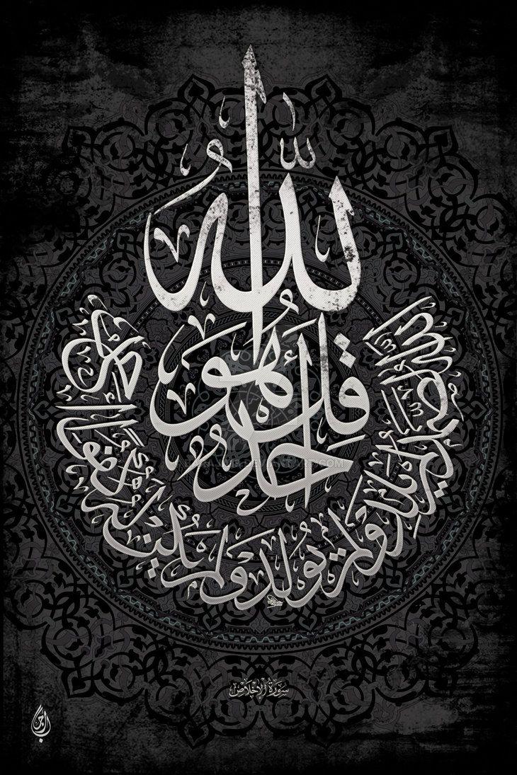 Surah Al Ikhlas by Baraja19 Seni kaligrafi arab, Seni