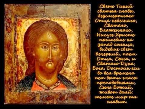 Свете Тихий, валаамский распев  Очень красивая молитва