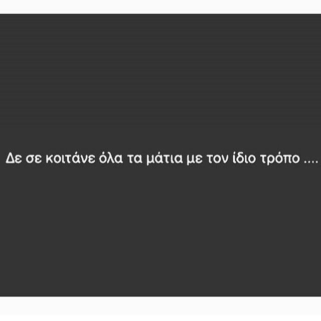 #athens_greekquotes #greekquotes #quotes #greek #like #follow #instalike #instafollow #athens #love #damn#your#eyes