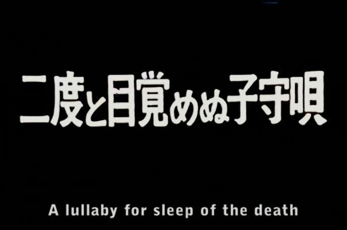 a lullaby for sleep of the death