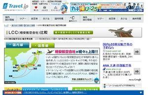 LCC(格安航空会社)の比較|『おじゃまショップサイト -ojama shop site-』