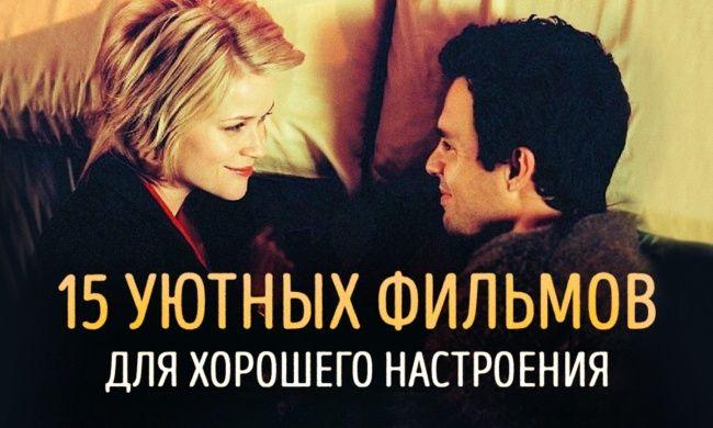 15 уютных фильмов для хорошего настроения