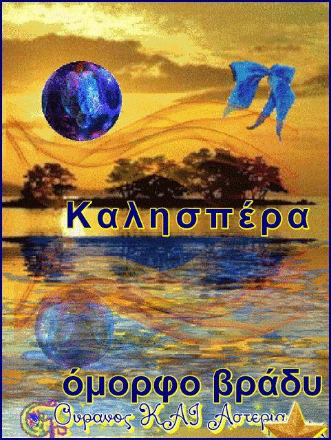 Ουρανός ΚΑΙ Αστέρια - kalispera - omorfo vradi