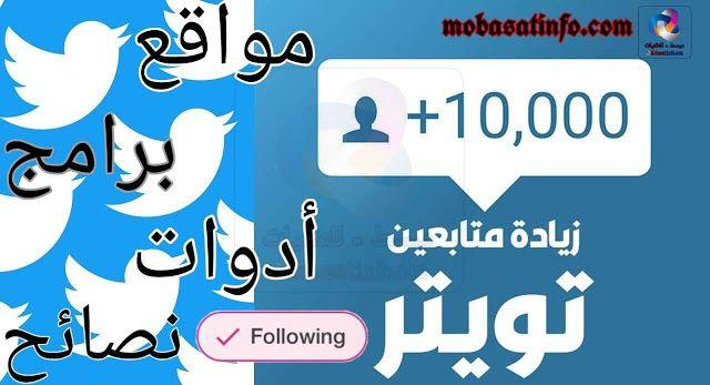 زيادة متابعين تويتر و هميين حقيقيين مجانا برنامج و مواقع مما لا شك فيه أن كل محب لمواقع التواصل الإجتماعي يملك حسابا على موقع تويتر In 2020 Twitter Followers Free