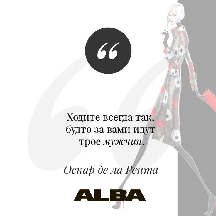 """Ходите всегда так, будто за вами идут трое мужчин."" Оскар де ла Рента  #девушкипоймут #thealba"