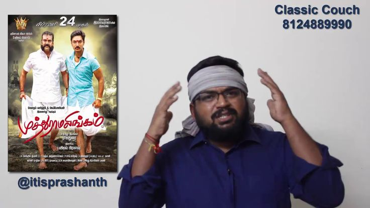 MuthuRamalingam banned review by PrashanthReview about the recently banned tamil movie muthuramalingam which has gautham karthik, priya anand, naepolean and many others playing the lead role. ... Check more at http://tamil.swengen.com/muthuramalingam-banned-review-by-prashanth/