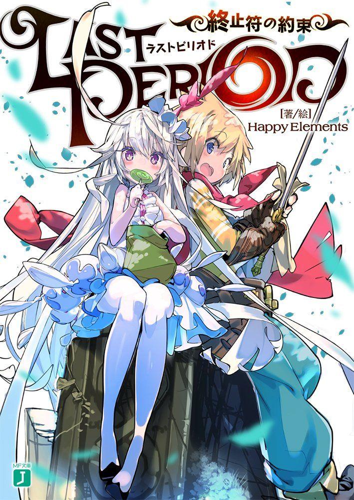 ラストピリオド 終止符の約束 (MF文庫J)   Happy Elements   本   Amazon.co.jp