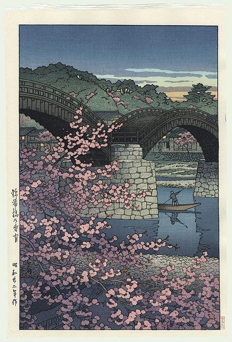 KAWASE Hasui(川瀬巴水 Japanese, 1883-1957)    Evening at the Kintaibashi in Spring 錦帯橋の春宵 1947