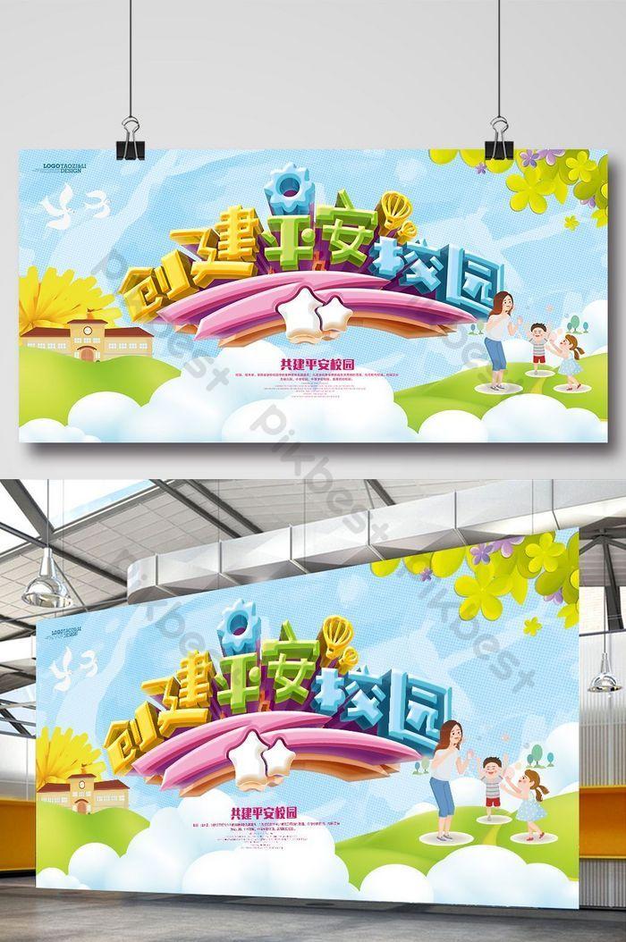 لطيف الكرتون يخلق آمنة تصميم لوحة عرض المدرسة في الحرم الجامعي Psd تحميل مجاني Pikbest