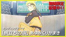 TV Tokyo Anitere NARUTO- Naruto - Shippuden