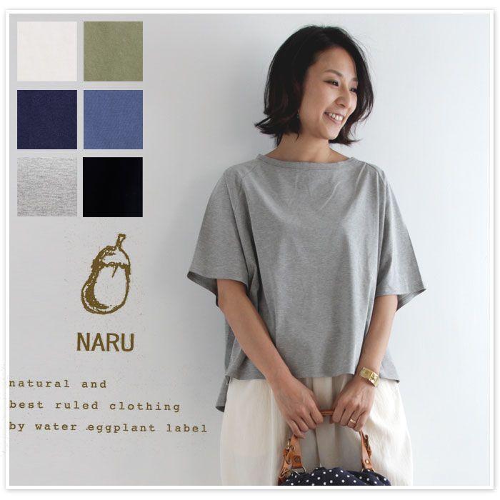 【NARU ナル】サイロプレミアム ラグラン Tシャツ (624235)