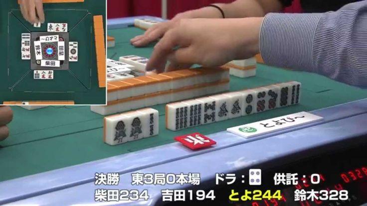 麻雀甲子園2015 Part5 決勝