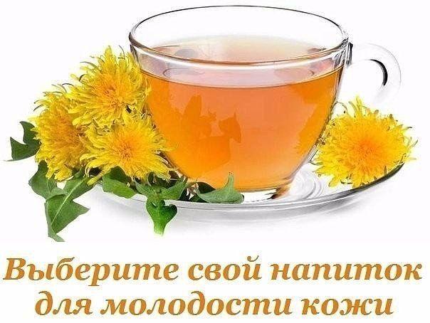 Любители чаев во всем мире знают, что этот напиток дарит не только хорошее самочувствие. Это очень простой способ позаботиться о молодости кожи.