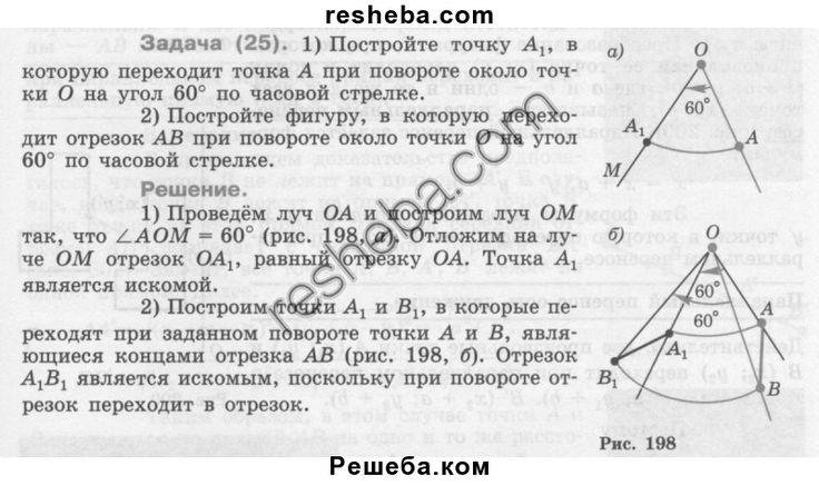 Онлайн бесплатно сделать домашнию работу по русскому языку 3 класс рабочая тетрадь байкова