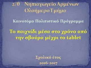 Νηπιαγωγείο Αρμένων Ρεθύμνου: Το παιχνίδι μέσα στο χρόνο, από την σβούρα μέχρι τ...