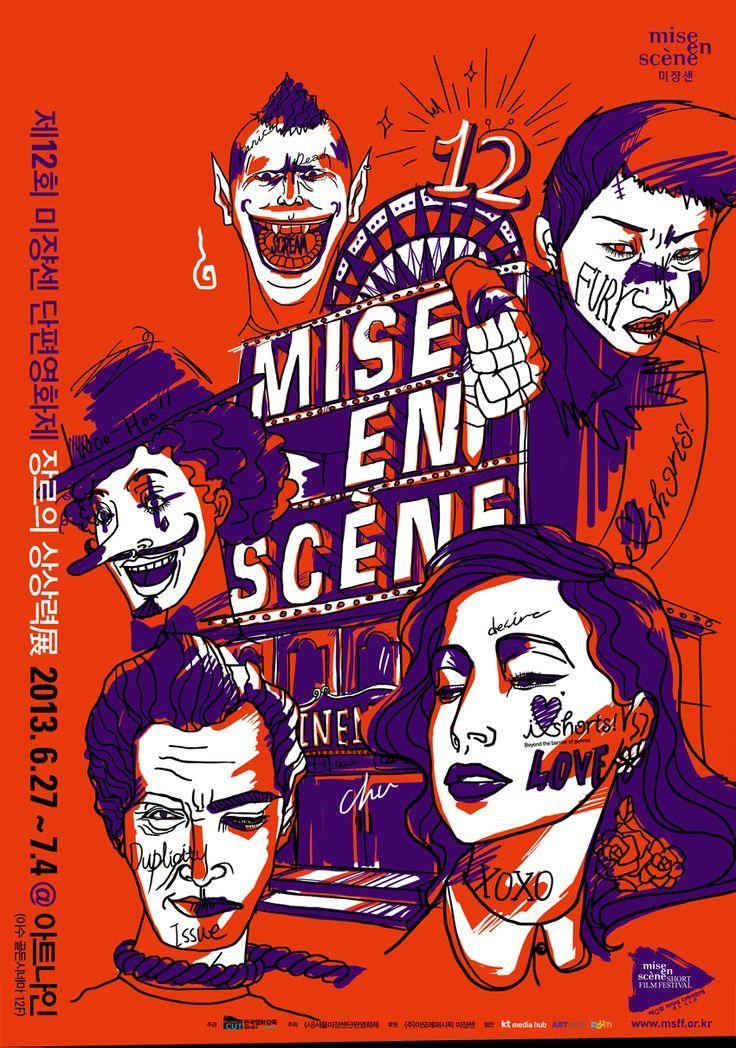 Mise-en-scène Short Film Festival 2013, Séoul