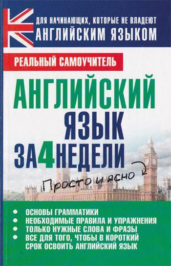 Сергей Матвеев - Английский язык за 4 недели (2012) PDF - FilmRus.org
