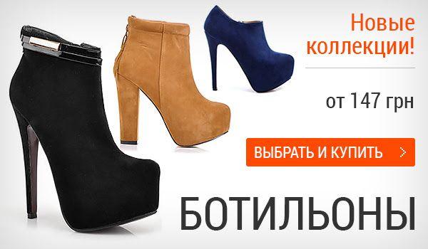 Новая #коллекция обуви - #ботинки #ботильоны #megashop #topmall #обувь #женскаяобувь #осенняяобувь #мода #стиль