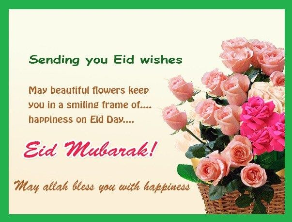 Latest Eid Cards & Greetings 2017 Images