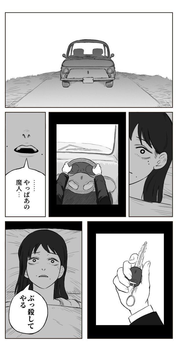 マン 68 チェンソー