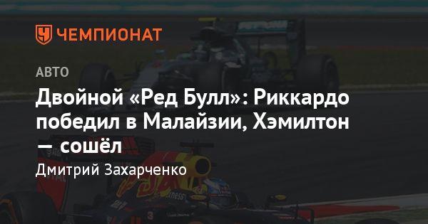 Гран-при Малайзии Формулы-1 Риккардо и Макс принесли Ред Булл дубль - Чемпионат.com