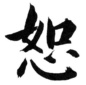Dit is het Chinese symbool voor vergeving, waar dit verhaal rond draait. Er zijn een aantal conflicten in dit verhaal, maar na elk conflict vergeven de personages elkaar. Er schuilt een levensles in dit verhaal: mensen maken fouten, de kunst is om anderen en jezelf te durven vergeven en te leren uit je fouten. Wanneer je iemand vergeeft, laat je alle negatieve gevoelens rond een bepaalde gebeurtenis los. Iemand vergeven vraagt tijd, wat duidelijk naar voor komt in het verhaal.