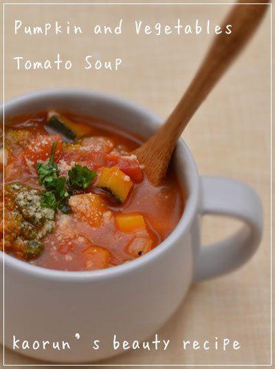 「かぼちゃといろいろ野菜のトマトスープ」のレシピ by かおるんさん | 料理レシピブログサイト タベラッテ